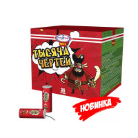 "Петарда ""ТЫСЯЧА ЧЕРТЕЙ"" МПФ15"